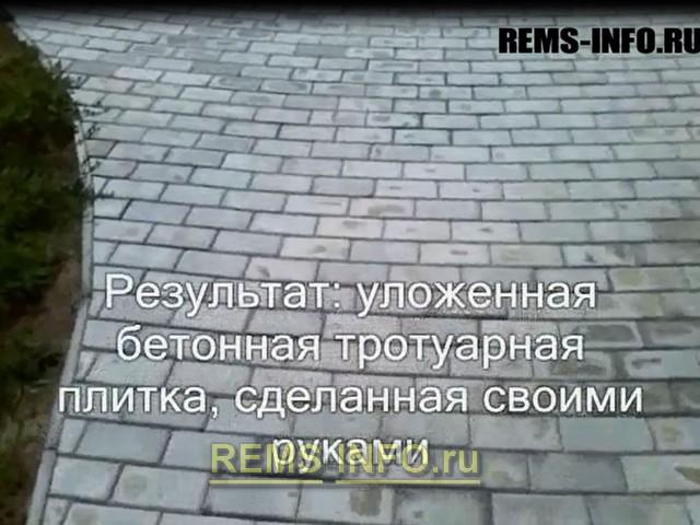 Уложенная тротуарная плитка сделанная своими руками.