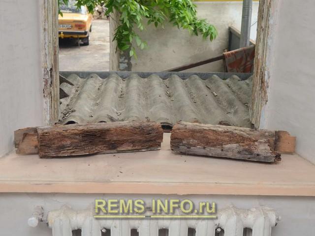 Нижняя грань демонтированного участка оконной рамы.