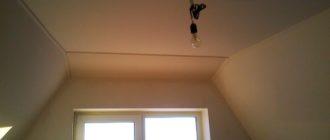 Потолок мансарды, отделка гипсокартоном.