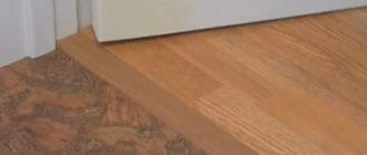 Установка порожка между разными покрытиями